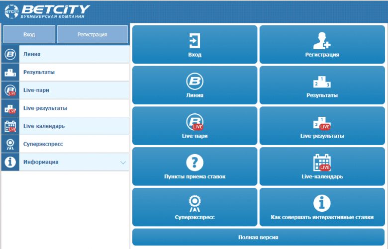 Бетсити – мобильное приложение для ставок на спорт онлайн.
