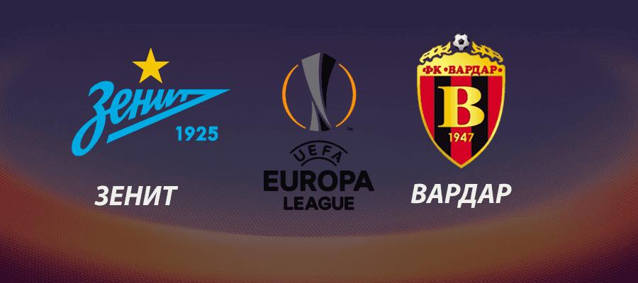 Зенит - Вардар прогноз на футбол Лиги Европы: на что поставить в матче не равных команд