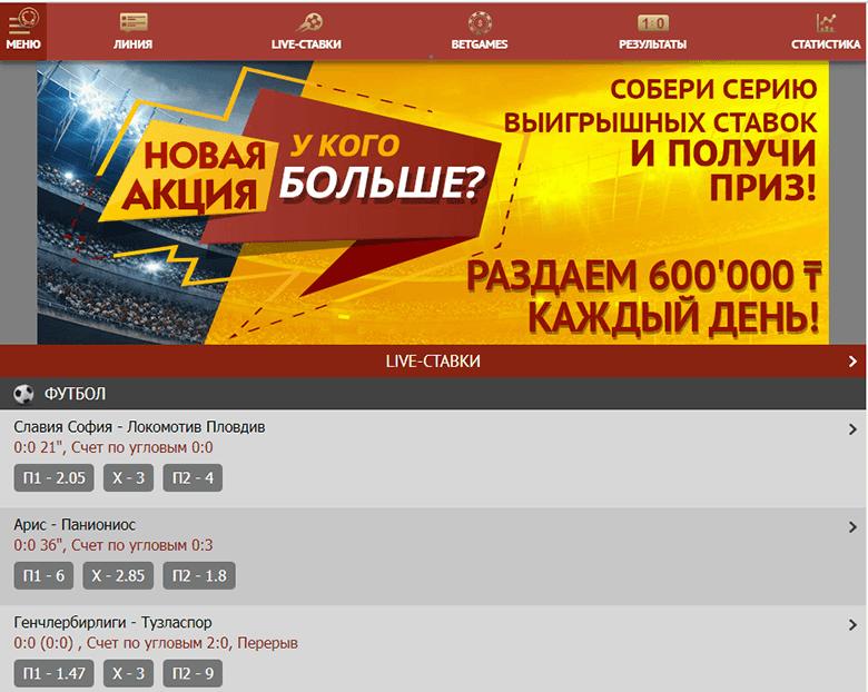 Олимп букмекерская контора алматы результаты