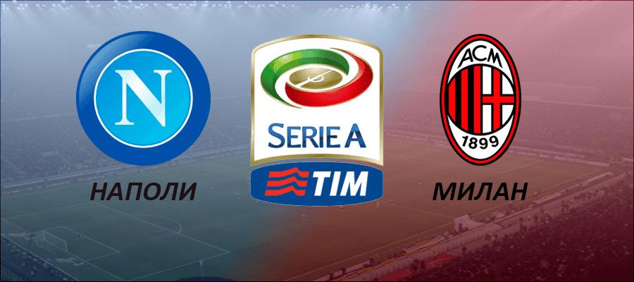 Наполи – Милан прогноз и ставки Серия А