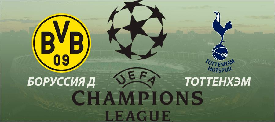 Боруссия Д – Тоттенхэм прогноз и ставки Лига чемпионов