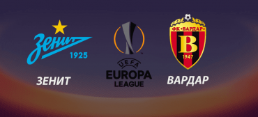 Зенит – Вардар прогноз и ставки Лига Европы
