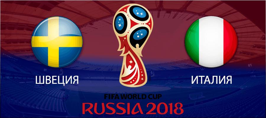 Швеция - Италия прогноз и ставки ЧМ 2018