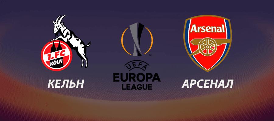 Кельн - Арсенал прогноз и ставки Лига Европы