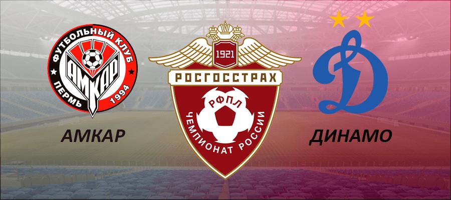 Амкар - Динамо Москва прогноз и ставки РФПЛ