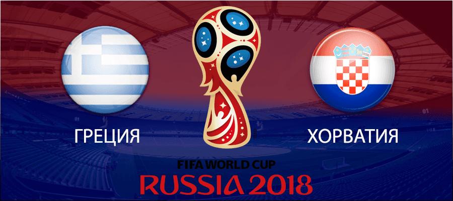 Греция - Хорватия прогноз и ставки ЧМ 2018