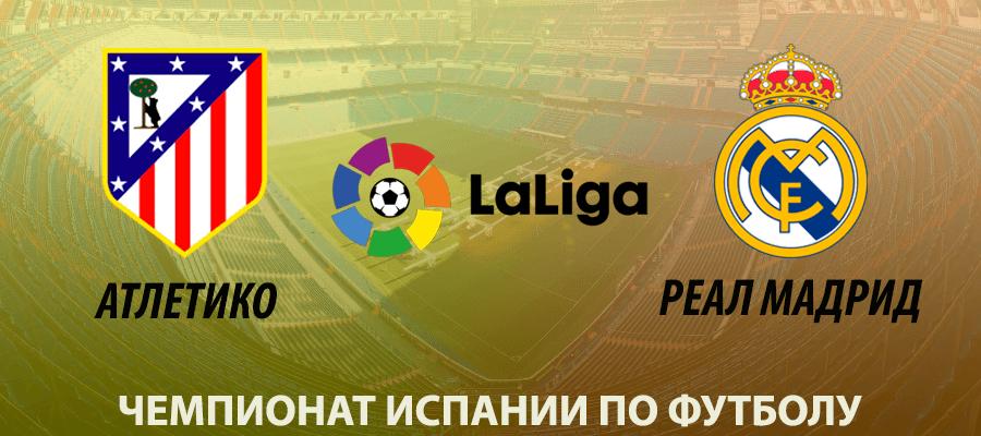 Атлетико - Реал Мадрид прогноз и ставки Примера