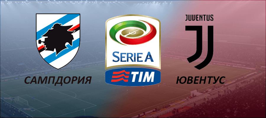 Сампдория - Ювентус прогноз и ставки Серия А