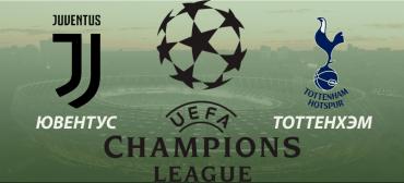 Ювентус - Тоттенхэм прогноз и ставки Лига чемпионов