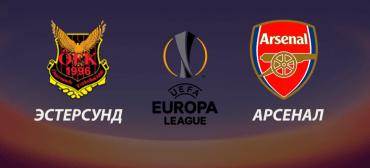 Эстерсунд - Арсенал прогноз и ставки Лига Европы