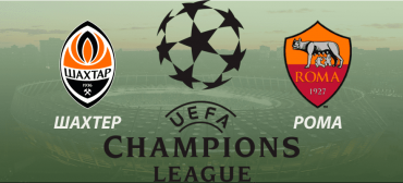 Шахтер Донецк - Рома прогноз и ставки Лига чемпионов