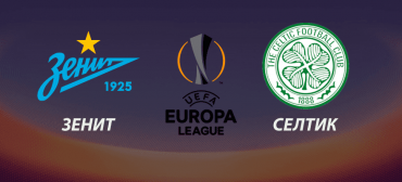 Зенит - Селтик прогноз и ставки Лига Европы