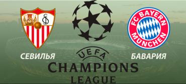 Севилья - Бавария прогноз и ставки Лига чемпионов