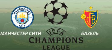 Манчестер Сити - Базель прогноз и ставки Лига чемпионов