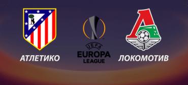 Атлетико - Локомотив Москва прогноз и ставки Лига Европы