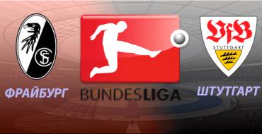 Фрайбург - Штутгарт прогноз и ставки Бундеслига