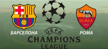Барселона - Рома прогноз и ставки Лига чемпионов