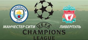 Манчестер Сити - Ливерпуль прогноз и ставки Лига чемпионов