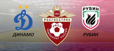 Динамо Москва - Рубин прогноз и ставки РФПЛ