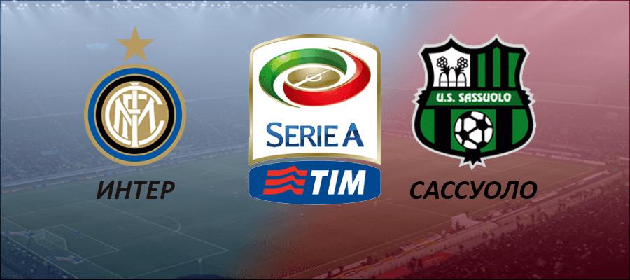 Интер - Сассуоло прогноз и ставки Серия А