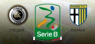 Специя - Парма прогноз и ставки Серия В