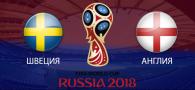Швеция - Англия прогноз и ставки чемпионат мира