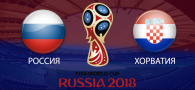 Россия - Хорватия прогноз и ставки ЧМ 2018