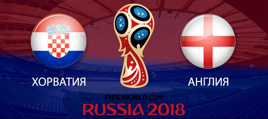 Хорватия - Англия прогноз и ставки ЧМ 2018