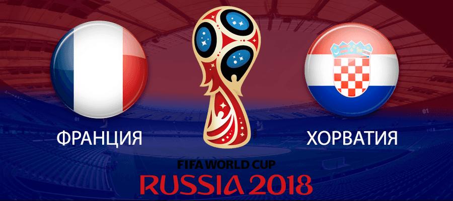 Франция - Хорватия прогноз и ставки ЧМ 2018