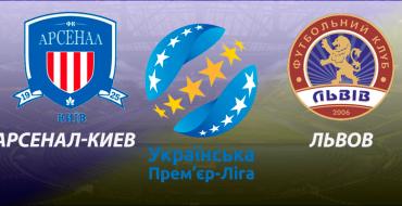 Арсенал-Киев - Львов прогноз и ставки УПЛ
