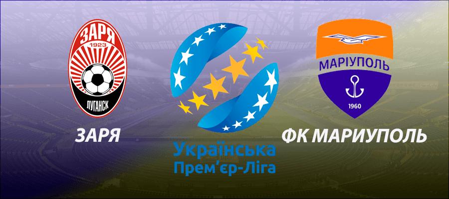 Заря - ФК Мариуполь прогноз и ставки УПЛ