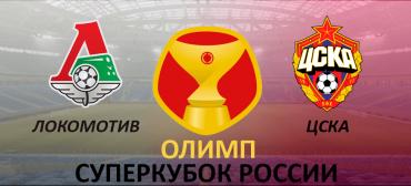 Локомотив Москва - ЦСКА прогноз и ставки Суперкубок России