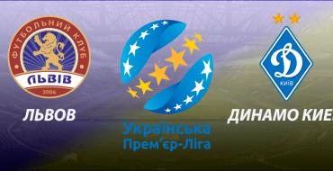 Львов - Динамо Киев прогноз и ставки УПЛ