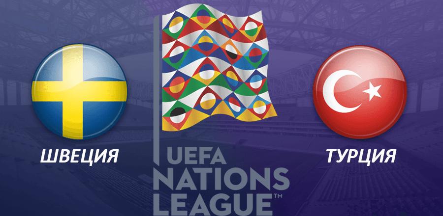 Швеция - Турция прогноз и ставки Лига Наций