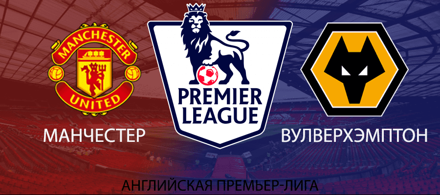 Манчестер Юнайтед - Вулверхэмптон прогноз и ставки АПЛ