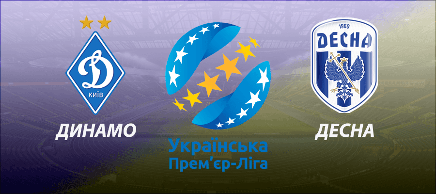Динамо Киев - Десна прогноз и ставки УПЛ