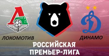 Локомотив Москва - Динамо Москва прогноз и ставки РПЛ