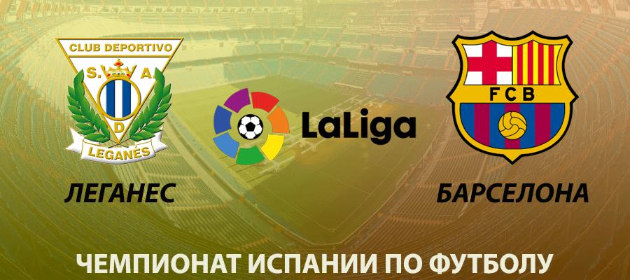 Леганес - Барселона прогноз и ставки Ла Лига