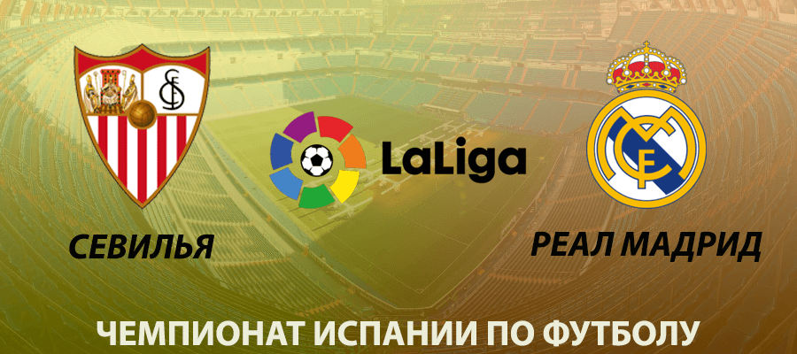 Севилья – Реал Мадрид прогноз и ставки Примера