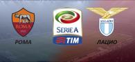 Рома - Лацио прогноз и ставки Серия А