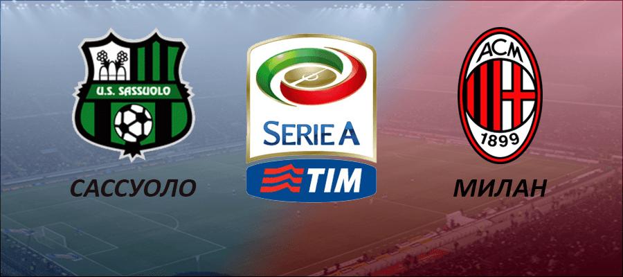 Сассуоло - Милан прогноз и ставки Серия А