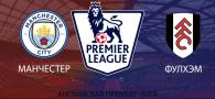 Манчестер Сити - Фулхэм прогноз и ставки АПЛ