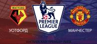 Уотфорд - Манчестер Юнайтед прогноз и ставки АПЛ