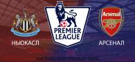 Ньюкасл Юнайтед - Арсенал прогноз и ставки АПЛ