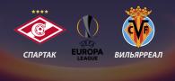 Спартак Москва - Вильярреал прогноз и ставки Лига Европы