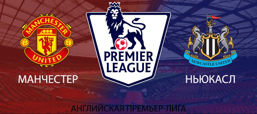 Манчестер Юнайтед – Ньюкасл Юнайтед прогноз и ставки АПЛ