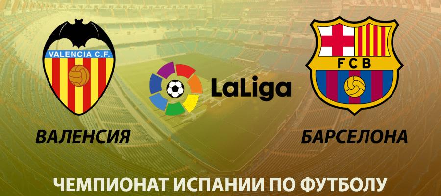 Валенсия – Барселона прогноз и ставки Ла Лига