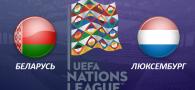 Беларусь - Люксембург прогноз и ставки Лига наций