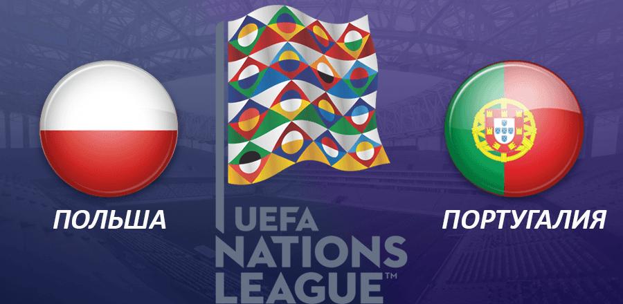 Польша - Португалия прогноз и ставки Лига наций