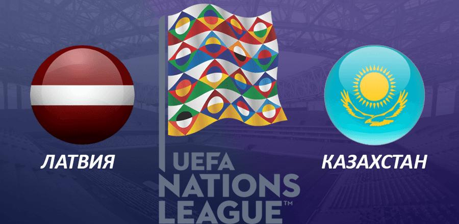 Латвия - Казахстан прогноз и ставки Лига Наций
